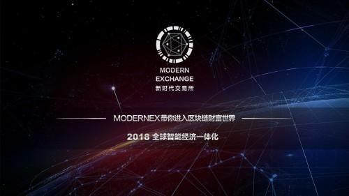 MODERNEX区块链技术浪潮来袭,助推