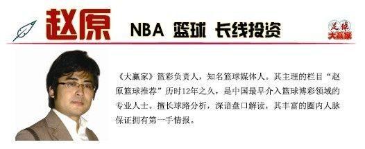 赵原篮球:实战/公推双路飘红,NBA/CBA双线收米,明晨76人慎捧!