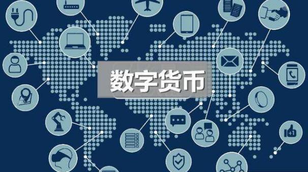 外媒:中国央行支持的数字货币将成为货币供