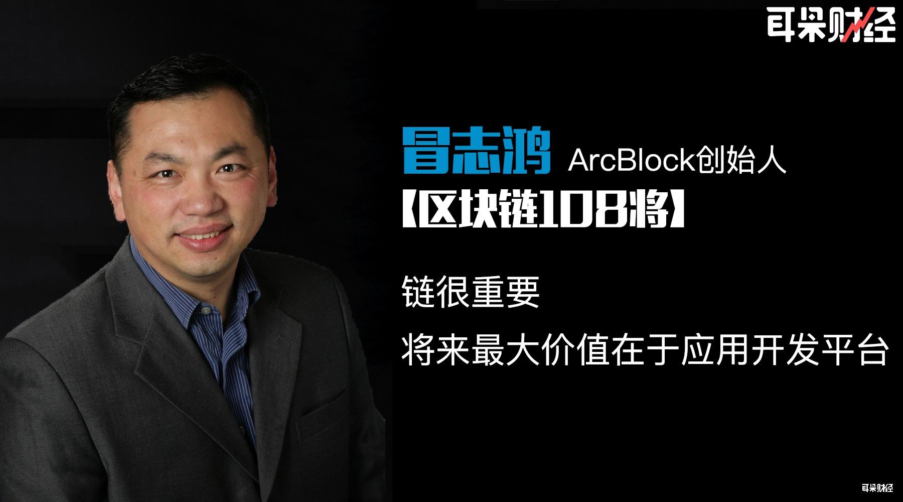 【区块链108将】对话ArcBlock冒志鸿:链很重要,但在将来最大价值在于应用的开发平台