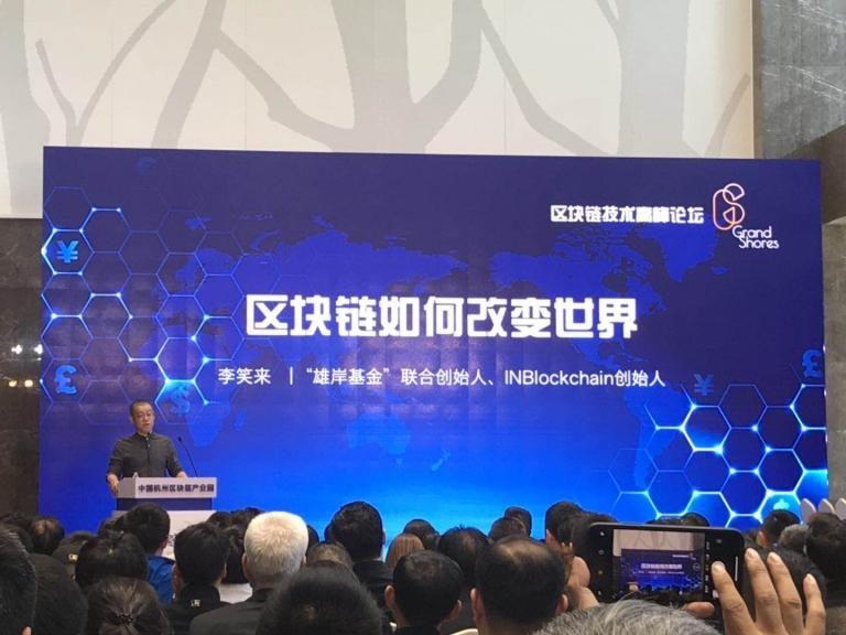 李笑来:未来中国一定是区块链最大的市场