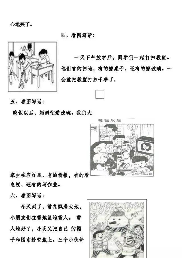 小学语文一二年级经典看图写话范文 - 竹林听书 - 竹林听书