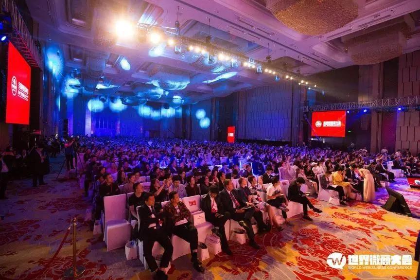 全球创业者大会暨第四届世界微商大会10大洞见 | 见微评论