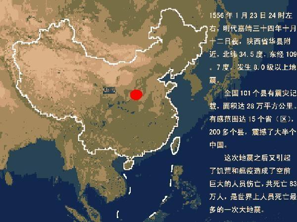 中国历史上记载的最大的地震
