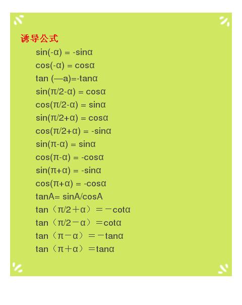 高中三角函数公式大全:两个周跨越函数大山,数