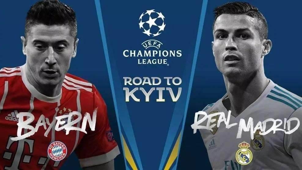 球趣网:欧冠拜仁慕尼黑VS皇家马德里前瞻 上演冠军争夺前哨战