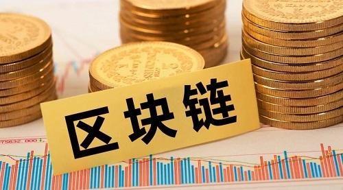 一季度全球金融科技吸金300亿 区块链融资额超去年