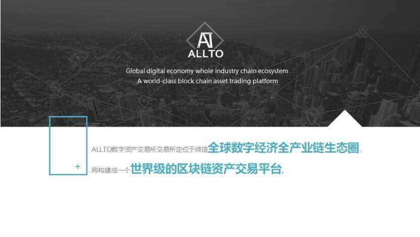ALLTO布局区块链资产新金融 提供安全可信赖的数字货币交易服务