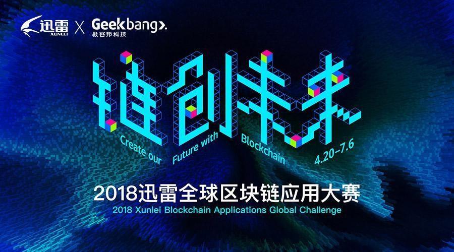 迅雷全球区块链应用大赛开幕 人大吴志峰任评审