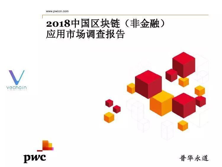 普华永道:2018中国区块链(非金融)应用市场调查报告