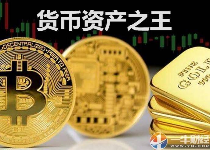 为什么货币资产之王是黄金,而非比特币等数