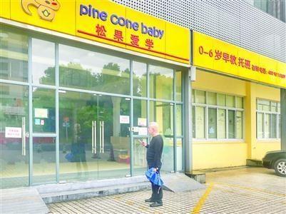沪一早教机构突然关门 股东:不直接退款