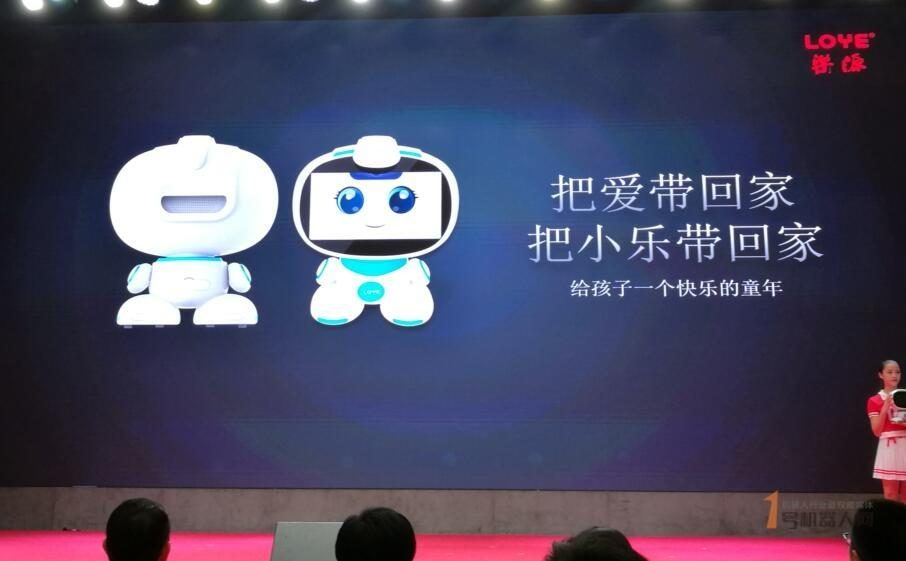 """乐源打造""""乐源杯"""",带动早教机器人销售"""