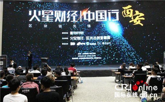 火星财经中国行·西安站在沣西新城举行 探讨区块链应用和发展