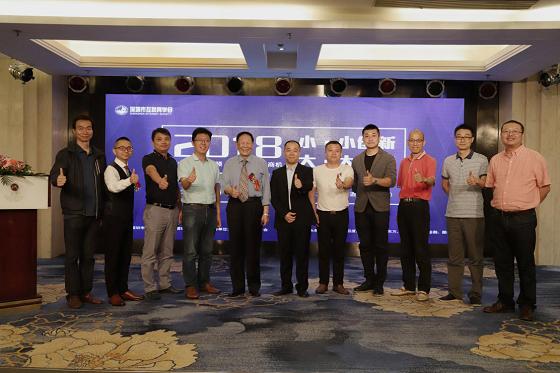 2018深圳互联网品牌高峰论坛圆满落幕