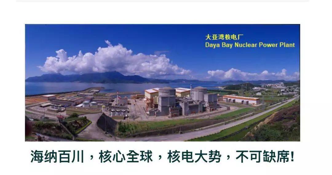 海核能源核能产业基金 资本对接会---香港 今晚见!