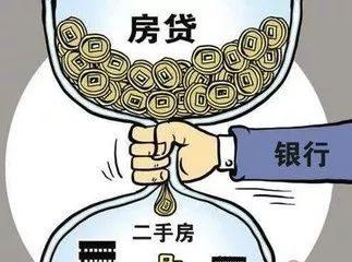 重庆二手房难贷款? 银行:最长