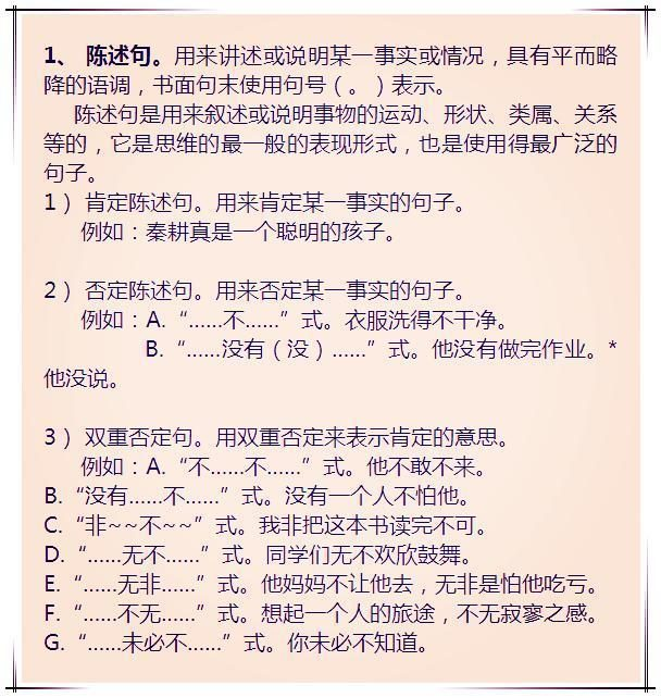 小学1-6年级必须掌握的语文基础知识 - 竹林听书 - 竹林听书