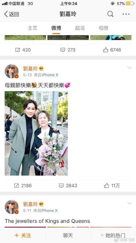 刘嘉玲和母亲合照被微商套用,还配鸡汤文,网友感叹:脑洞很大