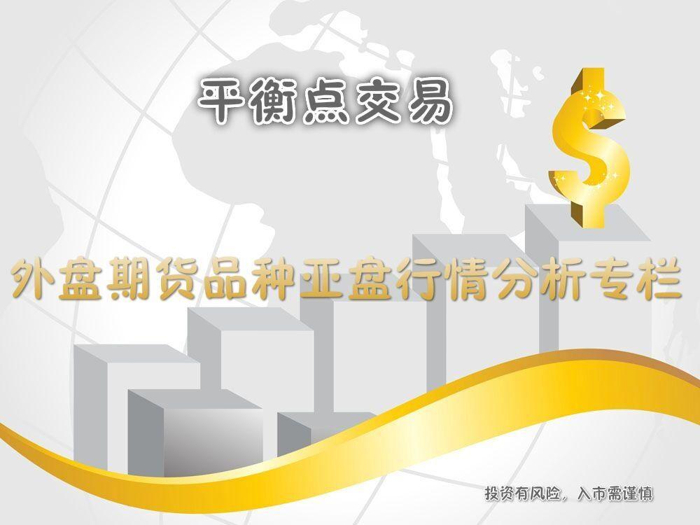 御風:平衡點交易6.12恒指期貨美原油美黃金期貨早盤策略