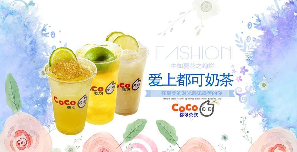 coco都可奶茶加盟费是多少、条件-奶茶加盟店排行榜