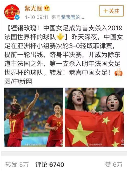 热点 | 一条微博突然疯转5万!网友暴赞:中国足球靠你们了!