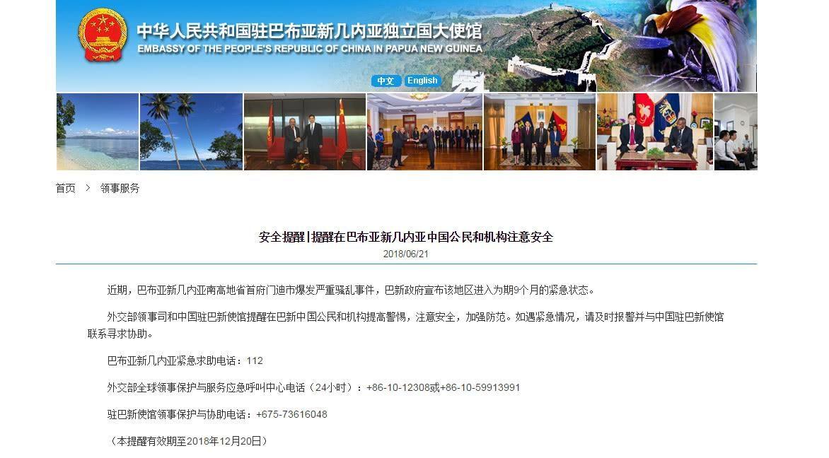 外交部发安全提醒:在巴布亚新几内亚中国公民和机构注意安全