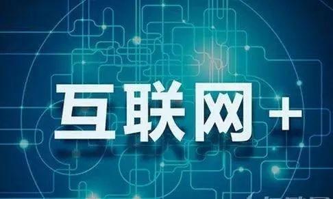 工信部:发展工业互联网平台 推进制造业和互联网、大数据、人工智能深度融合