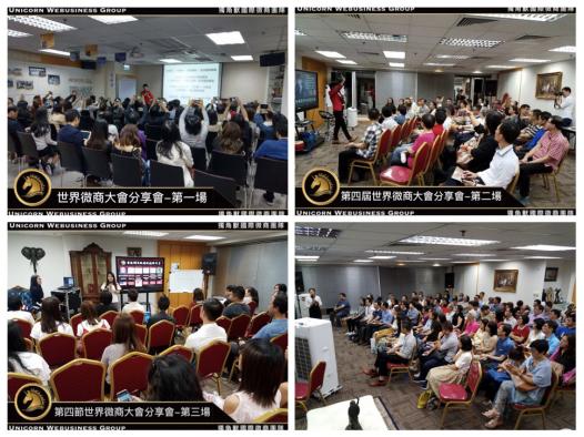 香港代表团举办四场世界微商大会香港分享会
