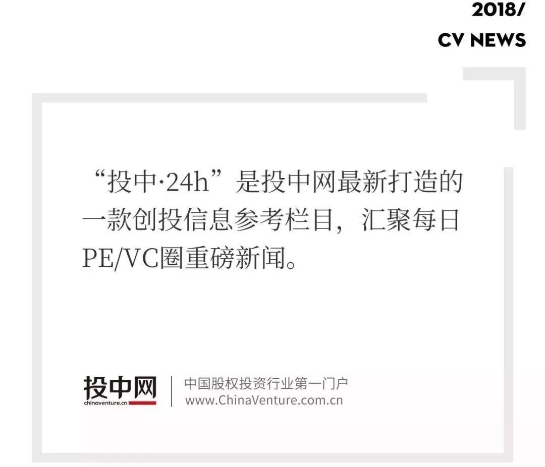 投中·24h   传ofo卖身滴滴;小米更新港股招股书:每股22港元
