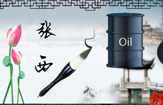 分析师张西:原油高位修正回落即是多亚欧观望美盘开仓