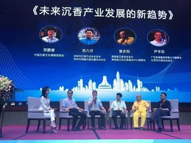 首届东盟沉香产业融合区块链新技术高峰论坛在南宁举行