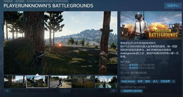 绝地求生重回Steam销量榜首,玩家嘴上