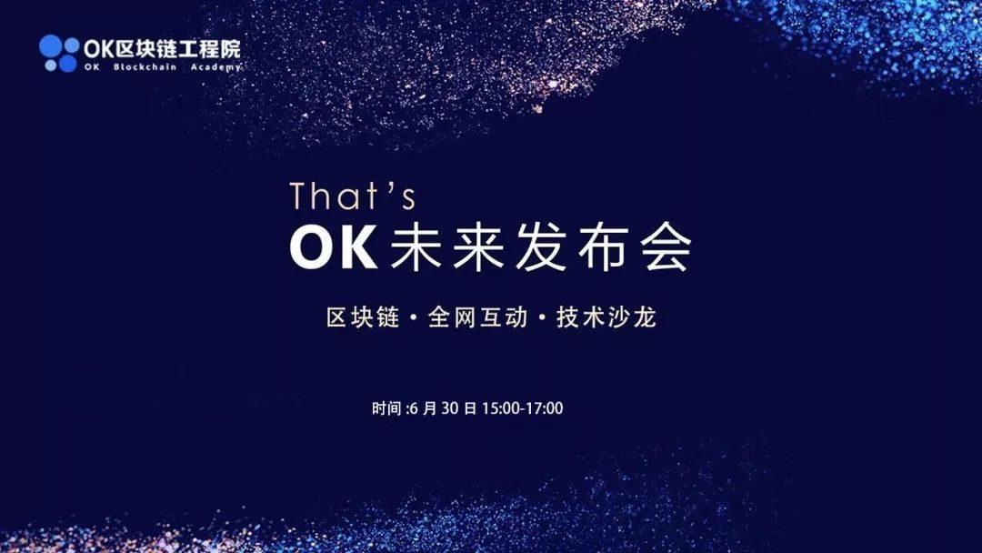 6月30日 That's OK未来发布会—区块链/未来/新趋势