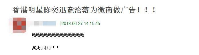 陈奕迅竟沦落到代言微商?真相让人哭笑不得