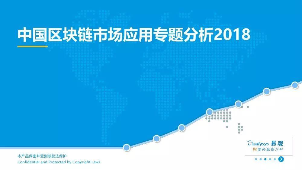 易观:中国区块链应用专题分析2018