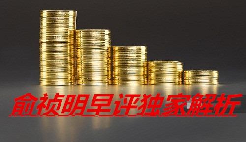 俞祯明:6.28黄金羸弱行原油涨势不减,还敢逆势操作?