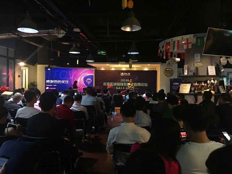 库神联合创始人兼CTO叶飞出席北京区块链钱包技术应用论坛