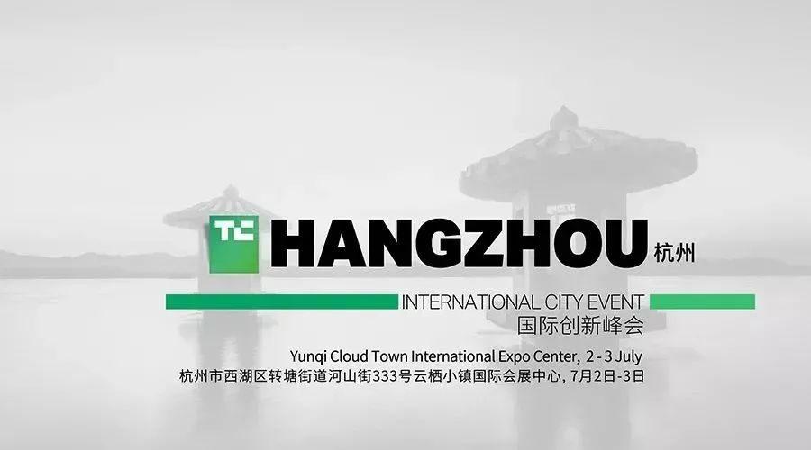 TC杭州 | 创新展区解密: 无人驾驶,AI产品,区块链等等还有贤二机器僧