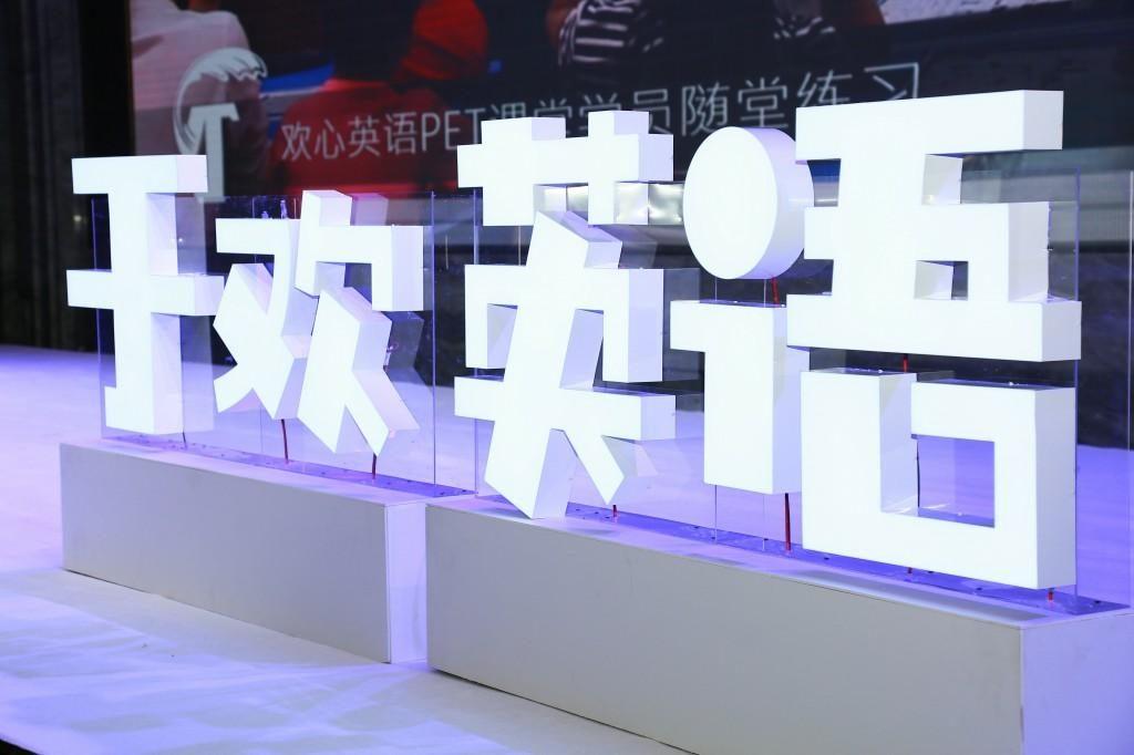 """于欢英语品牌升级发布会举办 """"三轨融合""""教学关注孩子未来-焦点中国网"""