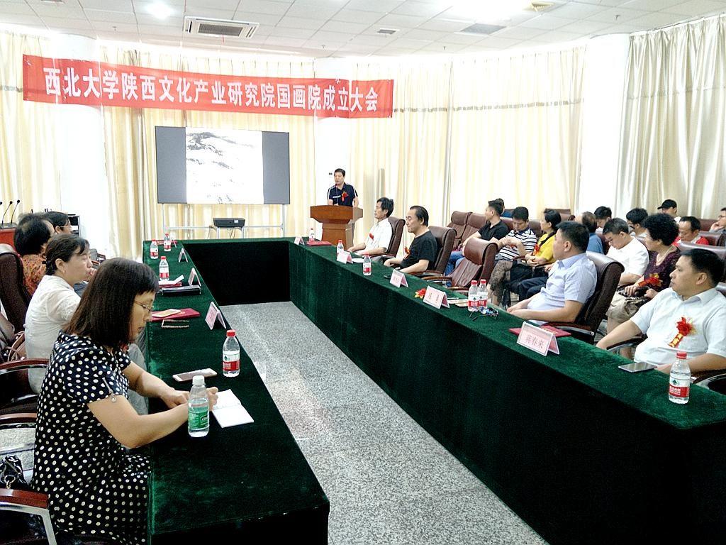 教育丨西北大学陕西文化产业研究院国画院在西北大学成立