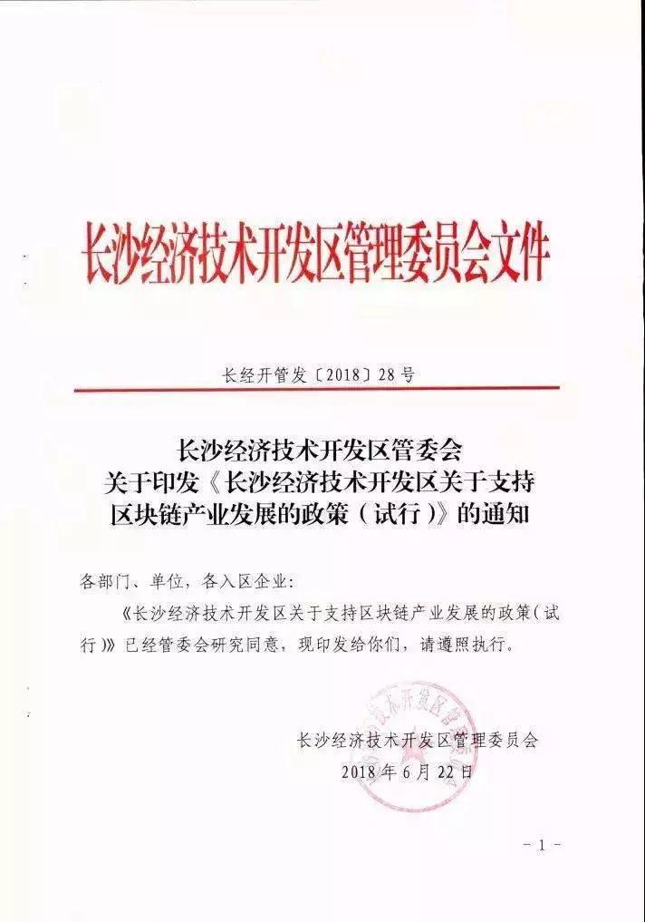 叶青看数据:武汉差一个区块链产业基金