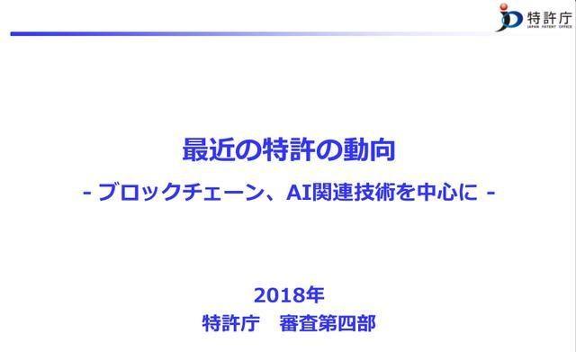 复杂美荣登日本国家专利局AI关联技术报告:区块链技术榜单第十