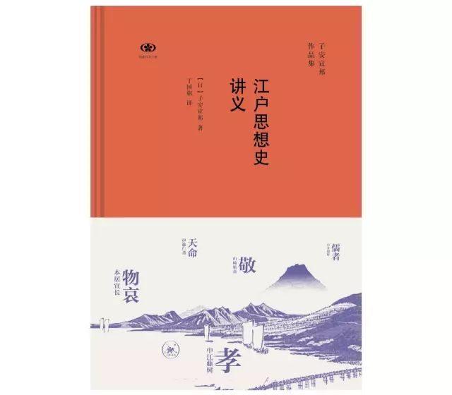 子安宣邦:江户思想史讲义 | 荐书