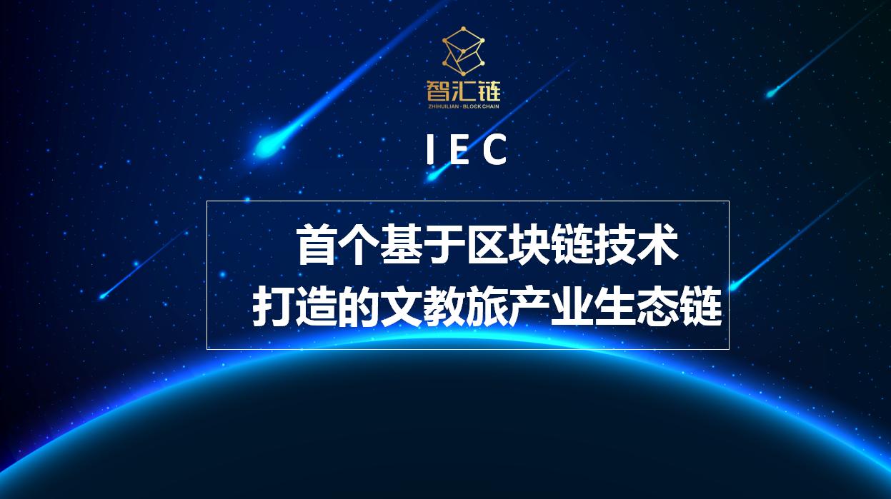 黑马来袭IEC智汇链国际文教旅产业生态区块链强势落地