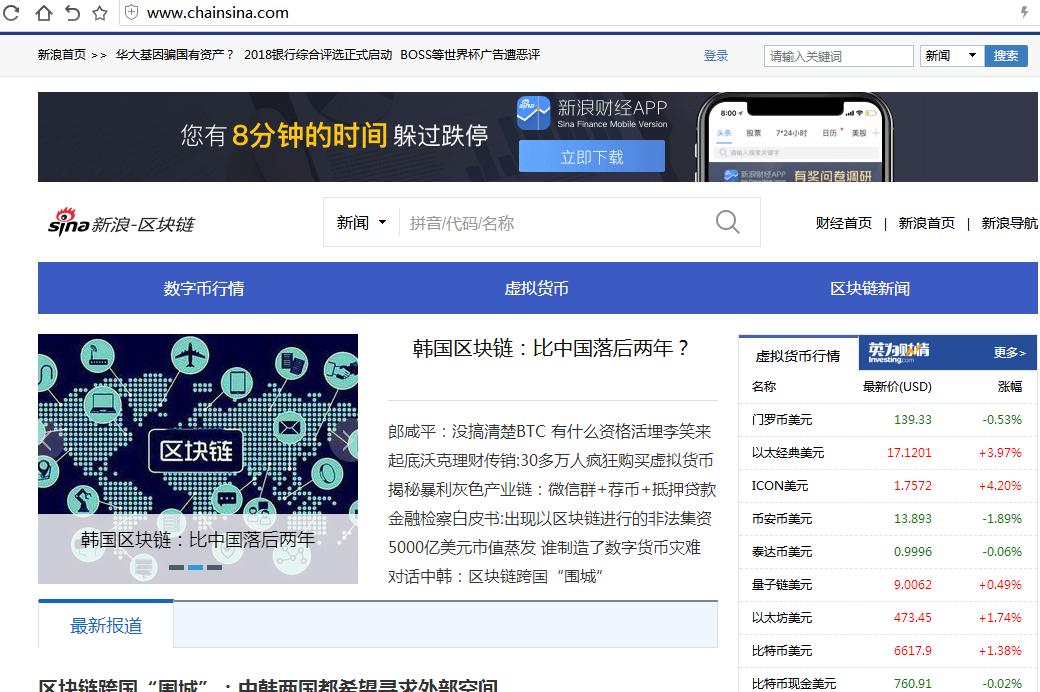 新浪区块链独立域名网站上线