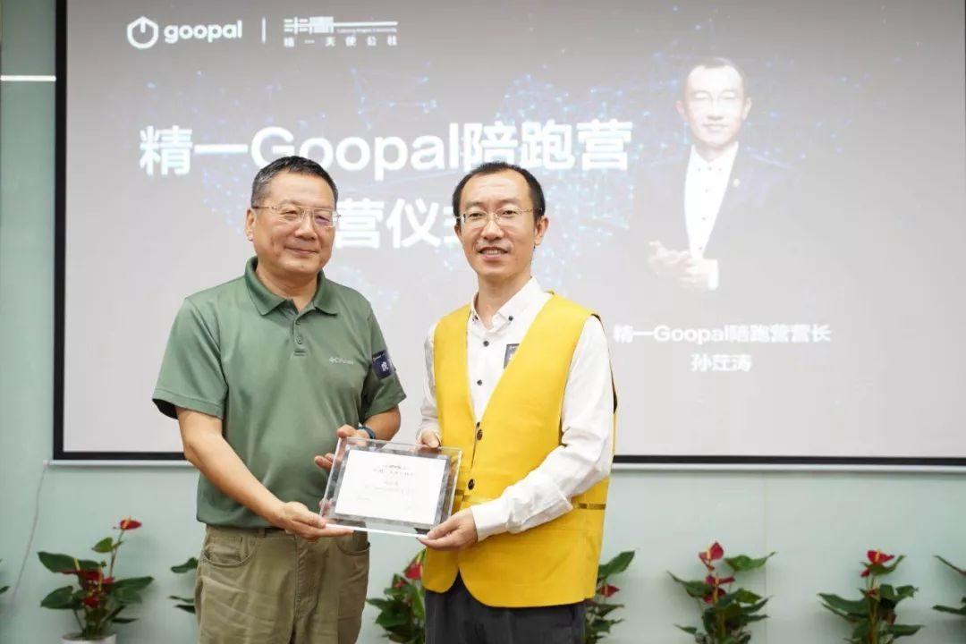 孙茳涛开设精一Goopal陪跑营 深度孵化区块链早期项目