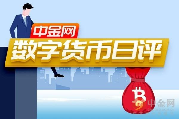 中金网0708数字货币日评:比特币盘中一度站上6800