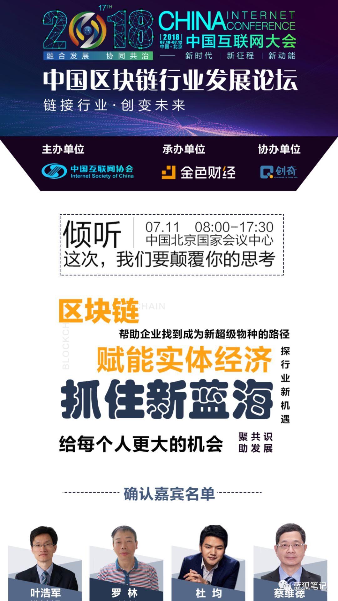 2018年中国区块链大会:如何赋能实体经济