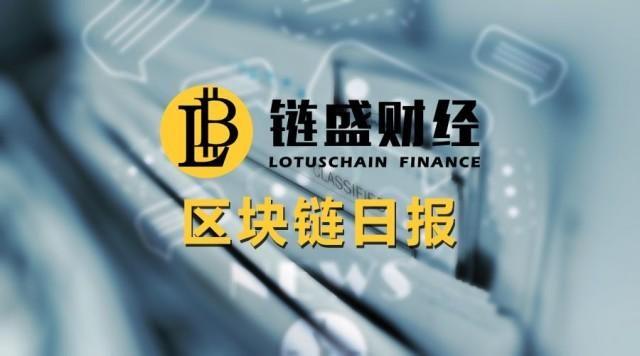 Bancor交易所疑被盗超1200万美元加密货币|区块链日报0710